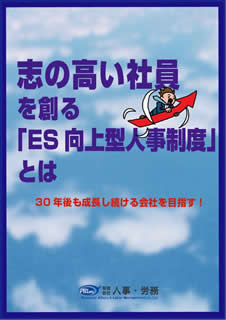 志の高い社員を創る・・・表紙画像.JPG
