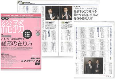 月刊総務201201.jpg