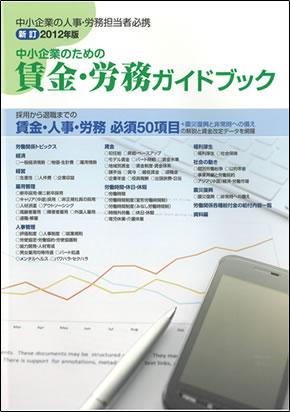 賃金労務ガイドブック2012.jpg