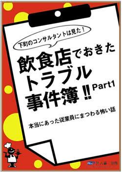 トラブル事件簿JPEG.jpg