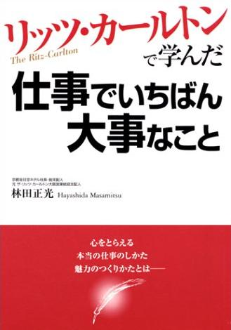 リッツ本.JPG