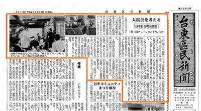 台東区民新聞7月5日