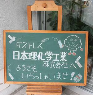日本理化学工業 (76).jpg