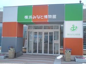 横浜みなと博物館.jpg