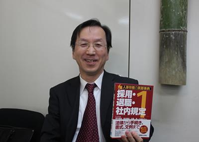 秀和システム_「採用・退職・社内規定」1.jpg
