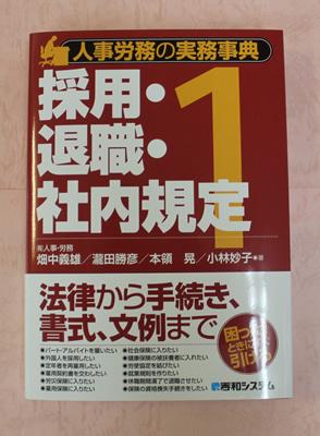 秀和システム_「採用・退職・社内規定」2.jpg