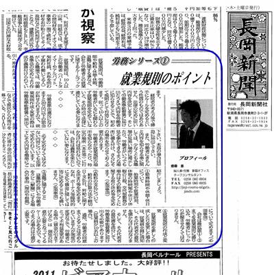 長岡新聞628_min.jpg