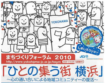 0904yokohama2.jpg