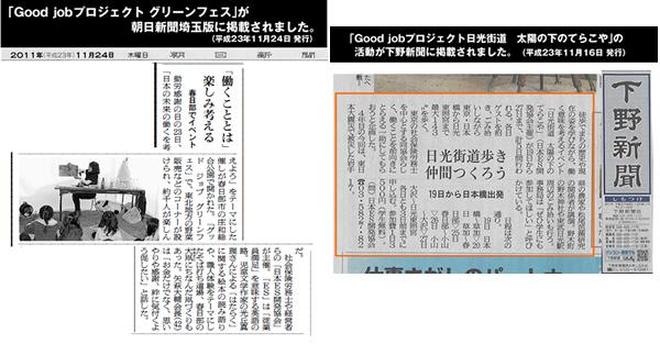 2011新聞掲載.jpg