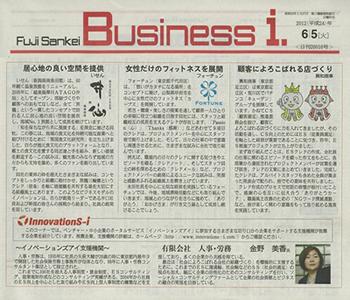 20120605フジサンケイビジネスアイ.jpg