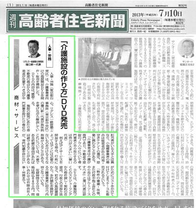 20130710高齢者住宅新聞.jpg