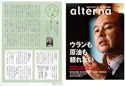 alterna25_top2.jpg