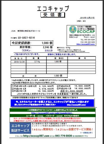 ecocap1227.jpg