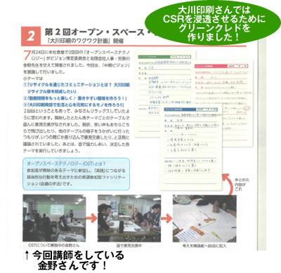 gr_ookawa.jpg