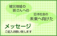 massege_midori.jpg