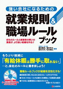 shugyokisoku_hyousi.jpg